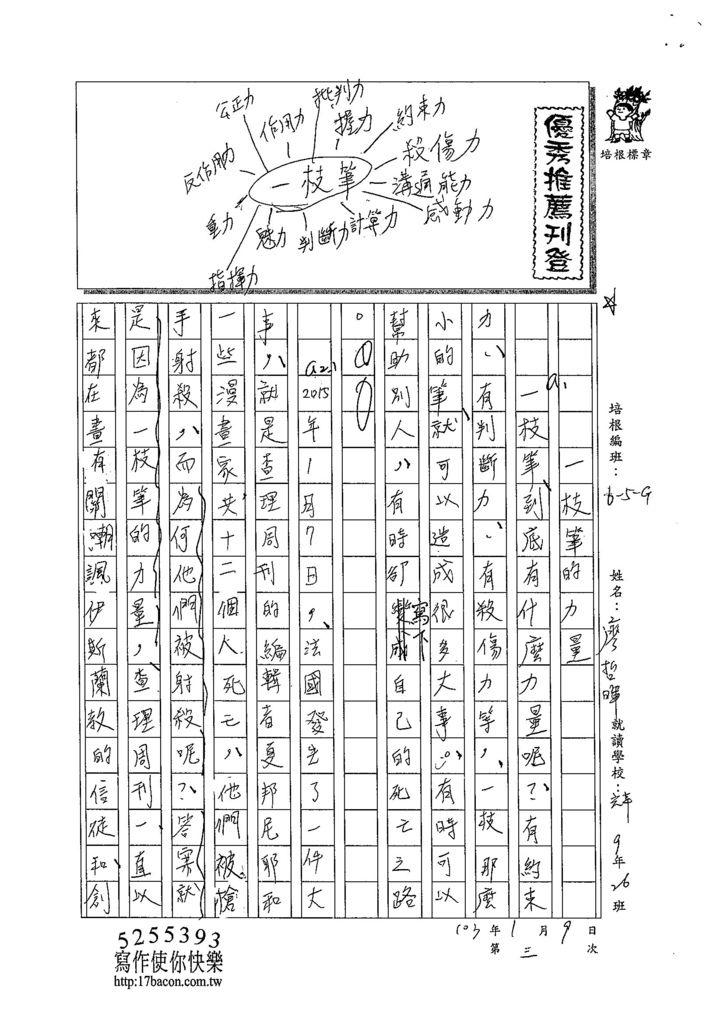 103WE303廖哲暉 (1)