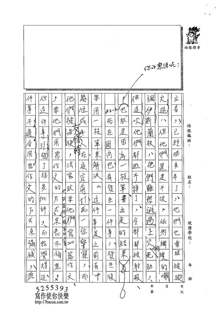 103WE303廖哲暉 (2)