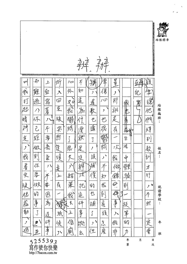 103WE303廖哲暉 (3)