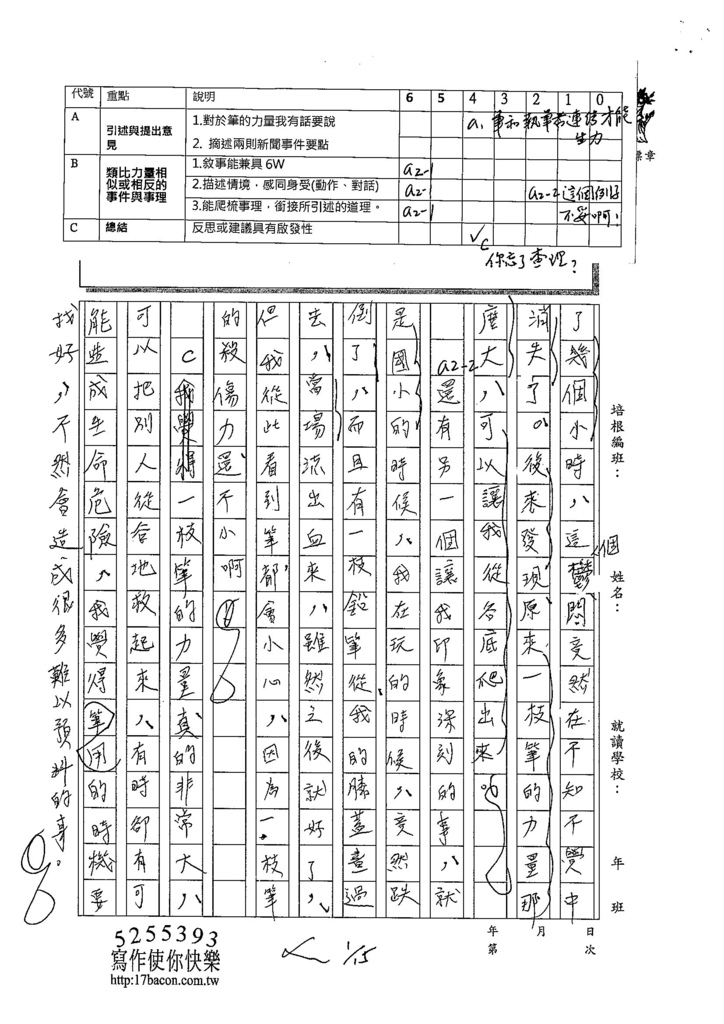 103WE303廖哲暉 (4)