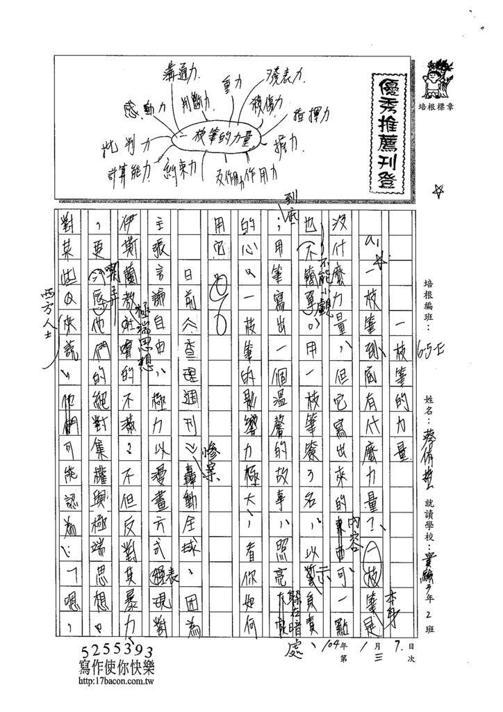 103WE303蔡侑哲 (1)