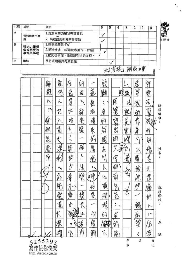 103WE303蔡侑哲 (3)