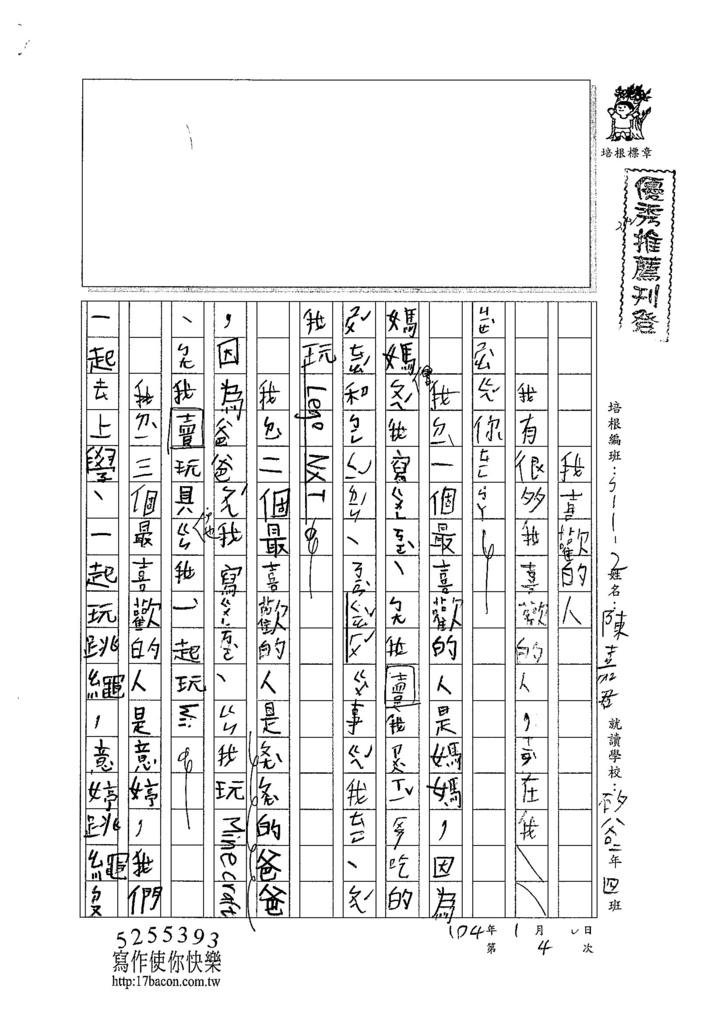 103W2304陳嘉君 (1)