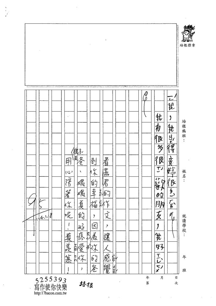 103W2304陳嘉君 (2)