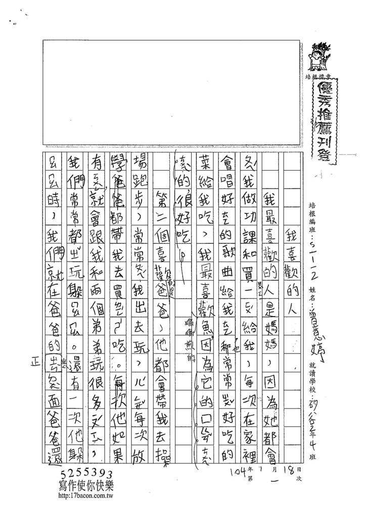 103W2304曾意婷 (1)