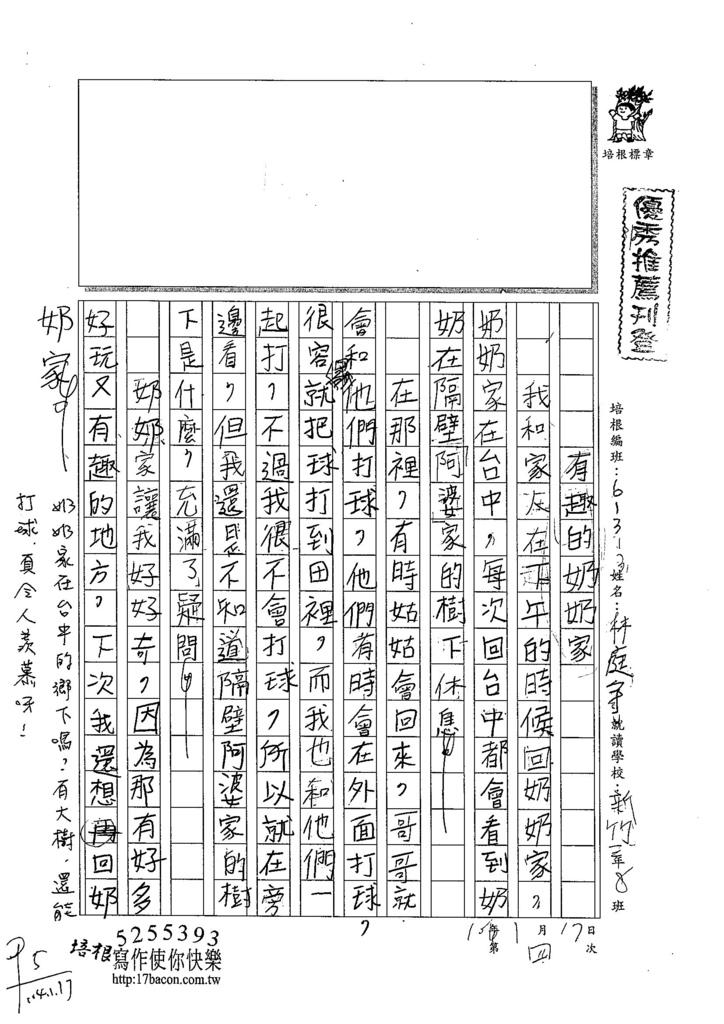 103W3304林庭宇 (1)