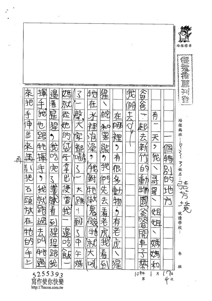 103W3304張芳境 (1)
