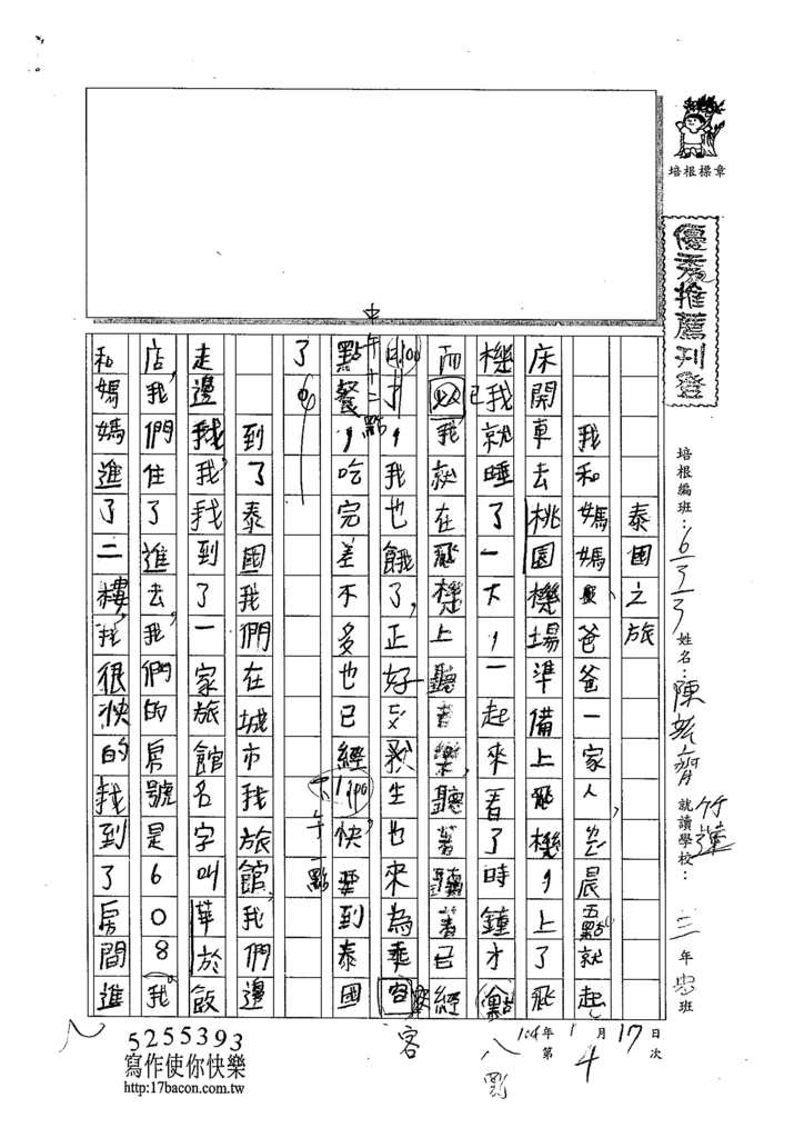 103W3304陳竑齊 (1)