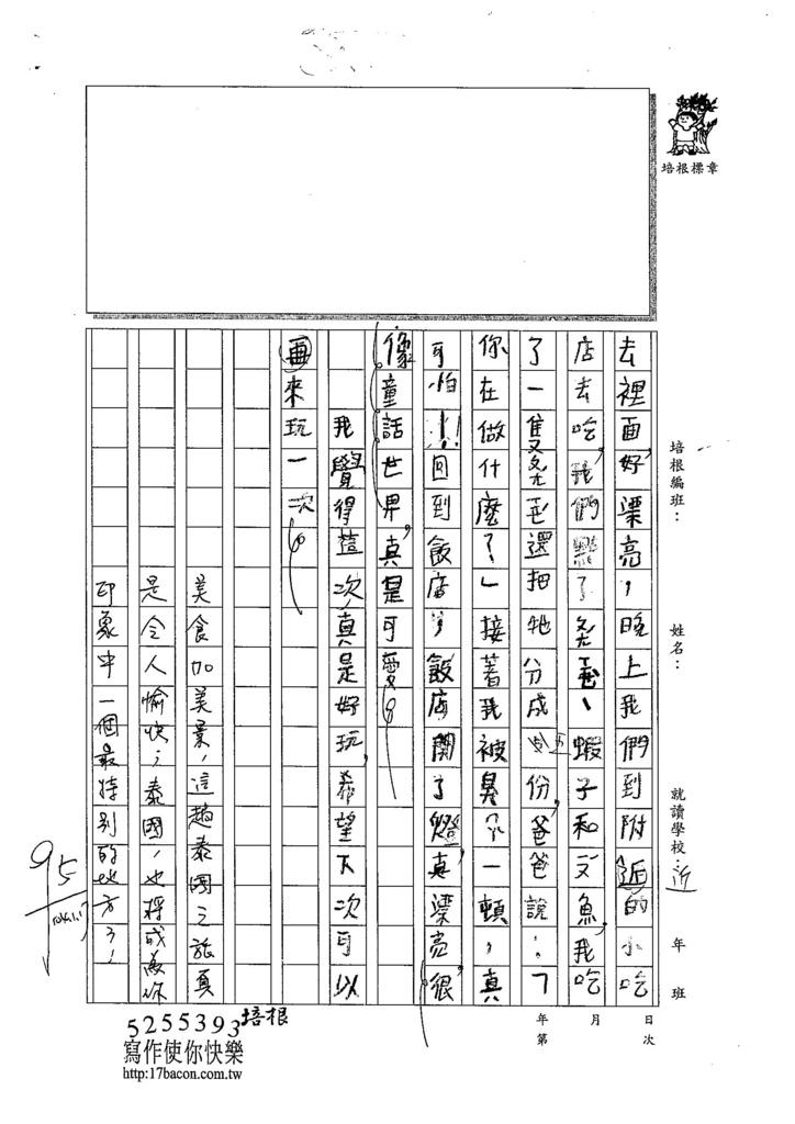 103W3304陳竑齊 (2)