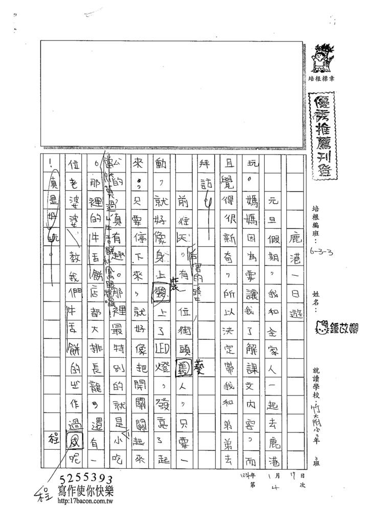 103W3304鍾苡嫺 (1)