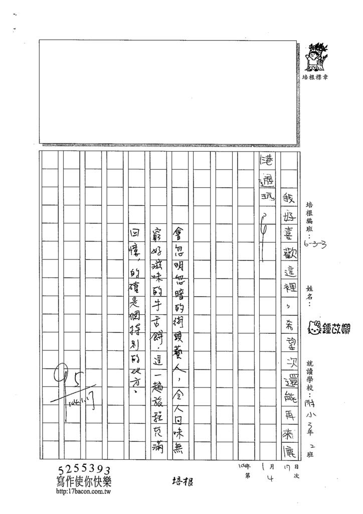 103W3304鍾苡嫺 (2)