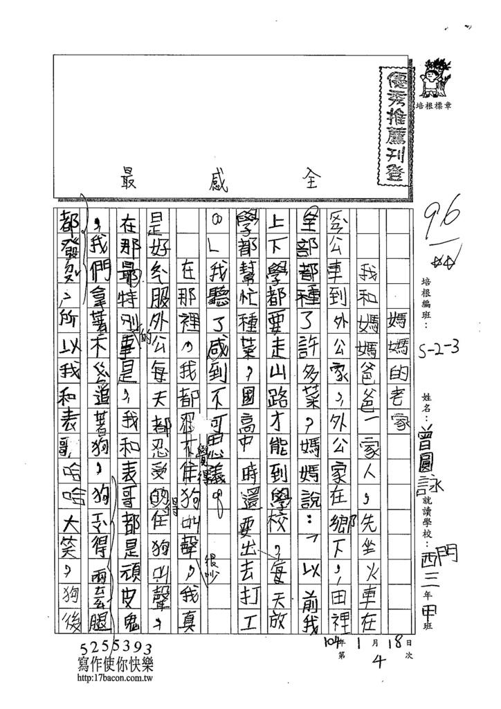 103W3303曾圓詠 (1)
