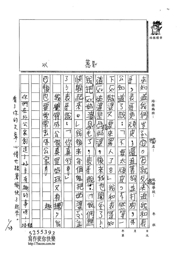 103W3303曾圓詠 (2)