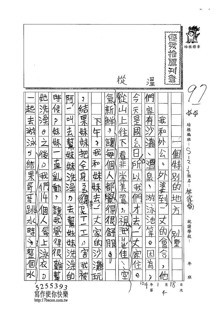103W3304林家愉 (1)
