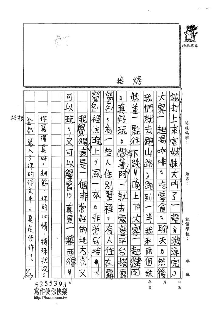 103W3304林家愉 (2)