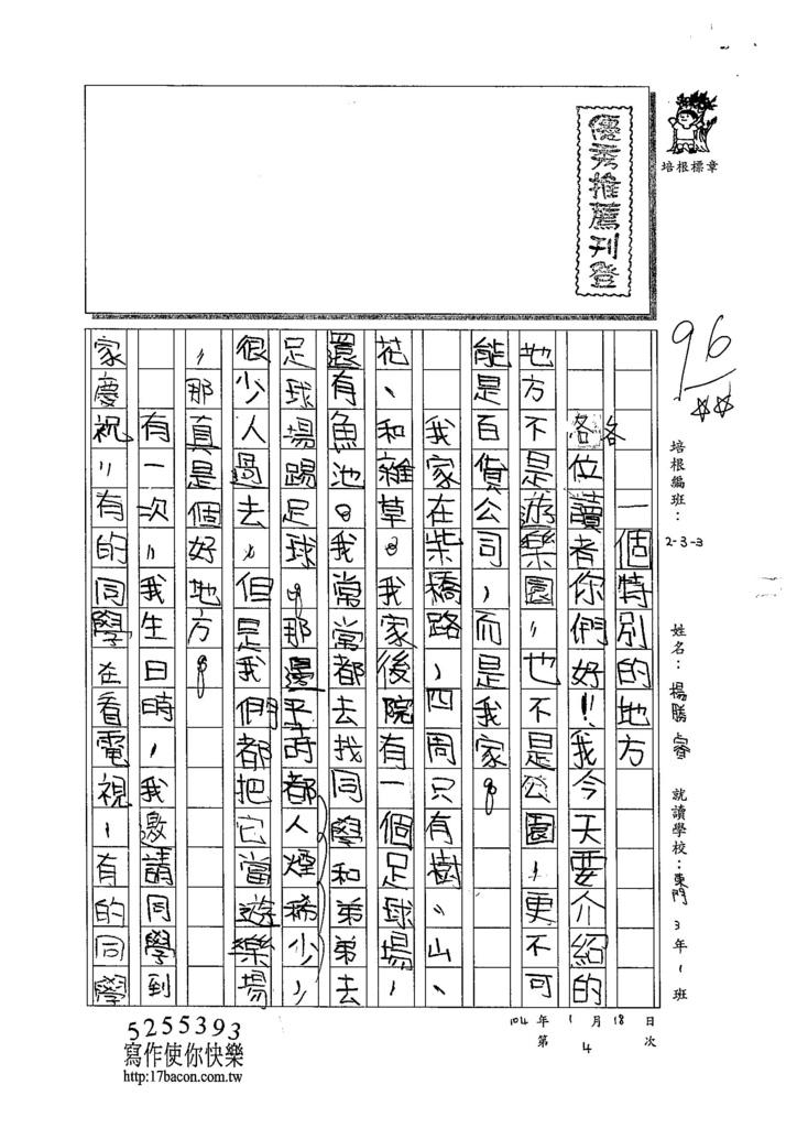 103W3304楊勝睿 (1)
