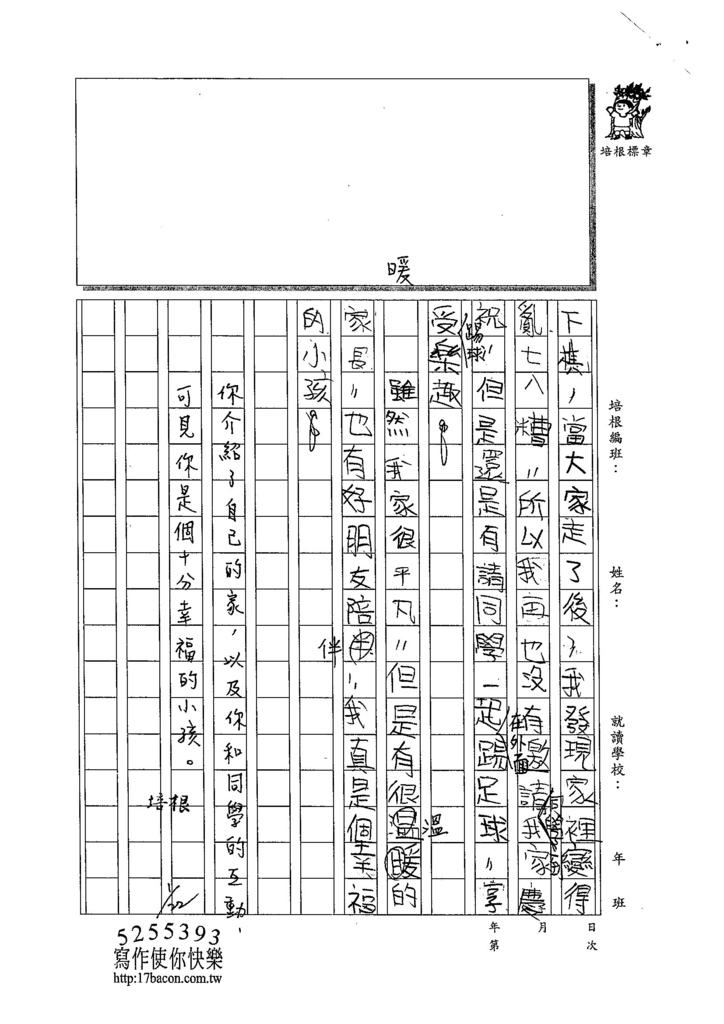 103W3304楊勝睿 (2)