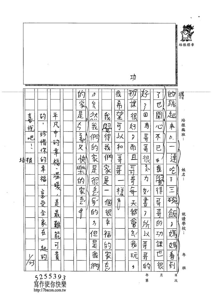 103W3304廖宏閔 (2)