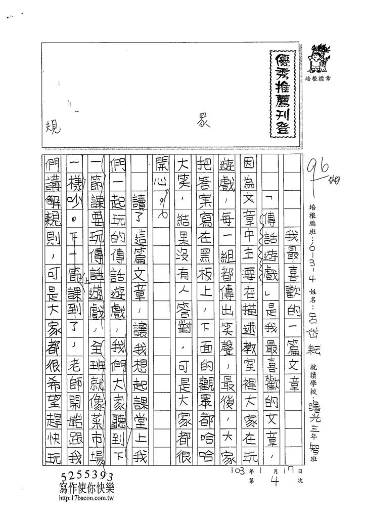 103W4304呂岱耘 (1)