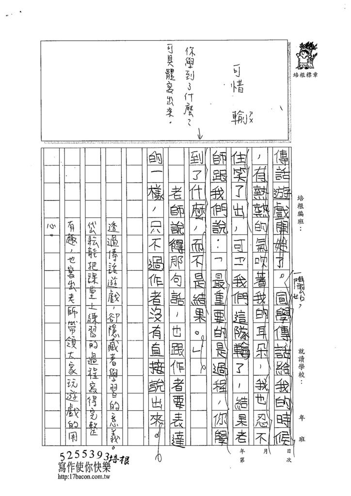 103W4304呂岱耘 (2)