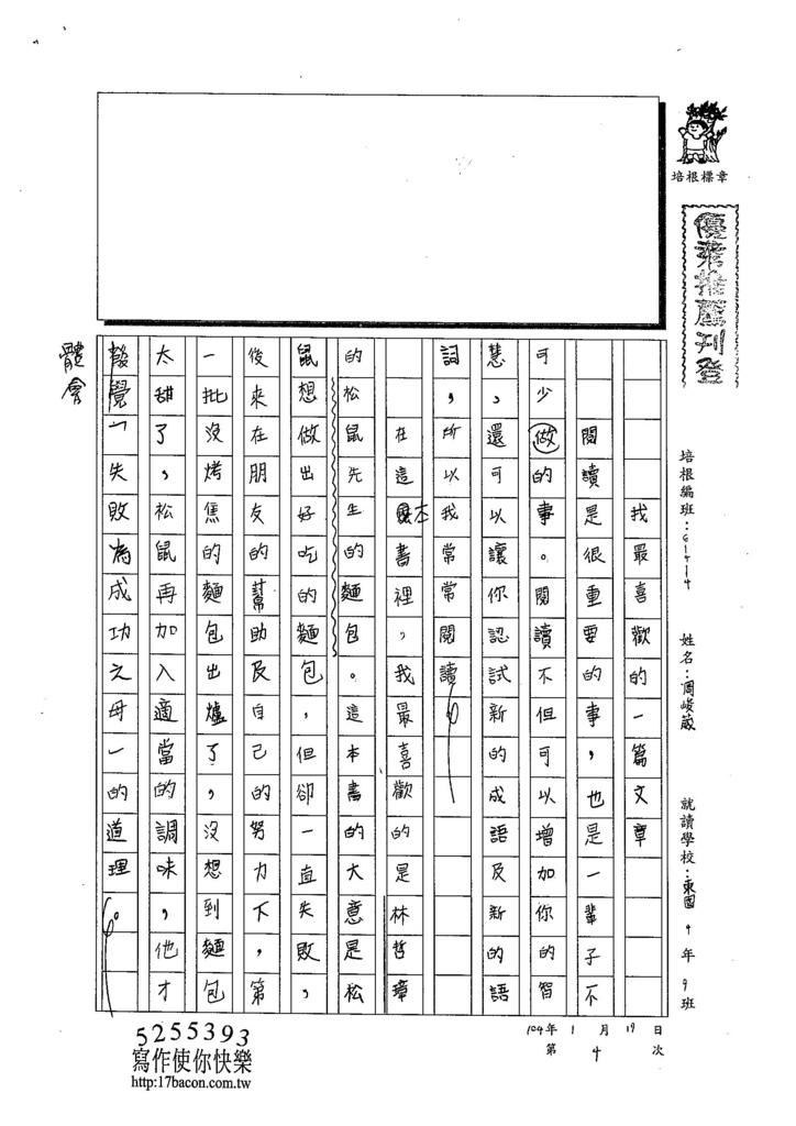 103W4304周峻葳 (1)