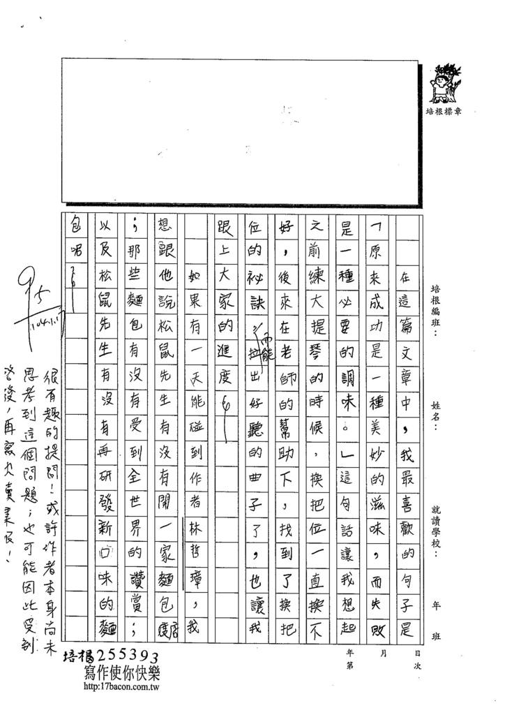 103W4304周峻葳 (2)