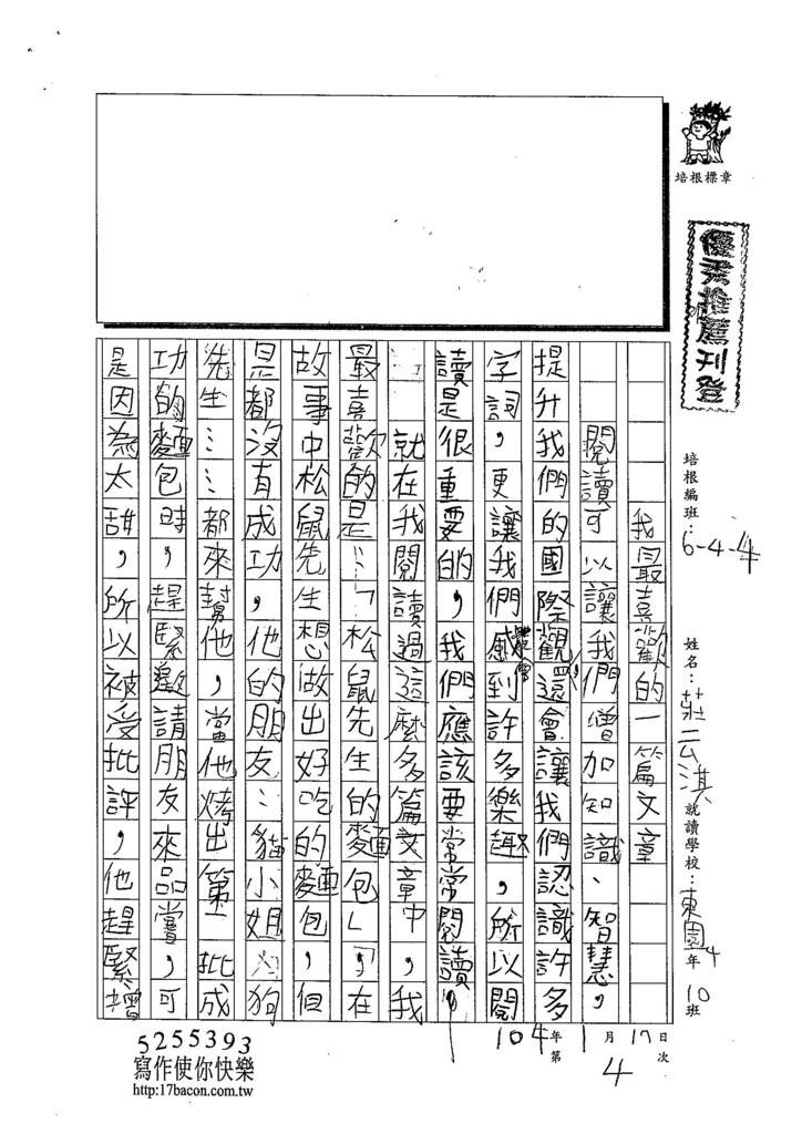 103W4304莊云淇 (1)