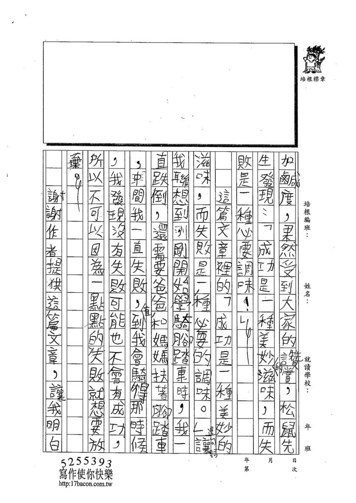 103W4304莊云淇 (2)