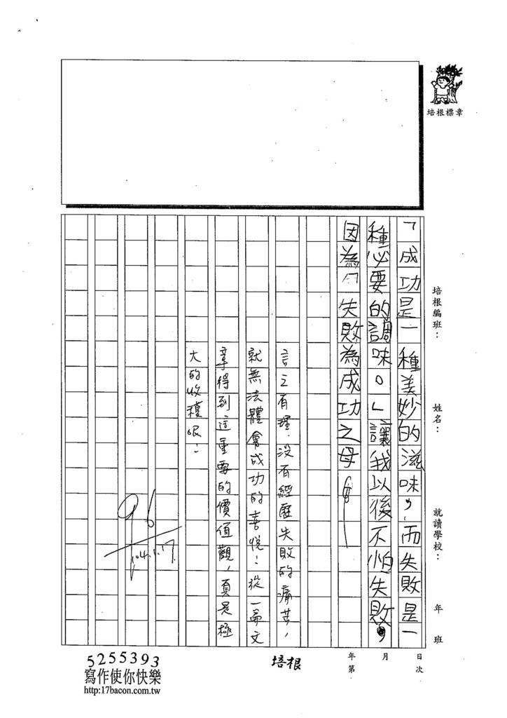 103W4304莊云淇 (3)
