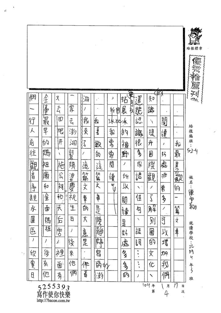 103W4304陳宇翔 (1)