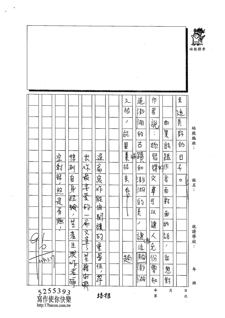 103W4304陳宇翔 (3)