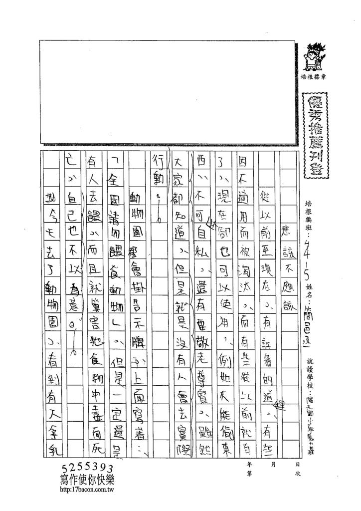 103W5304簡邑丞 (1)
