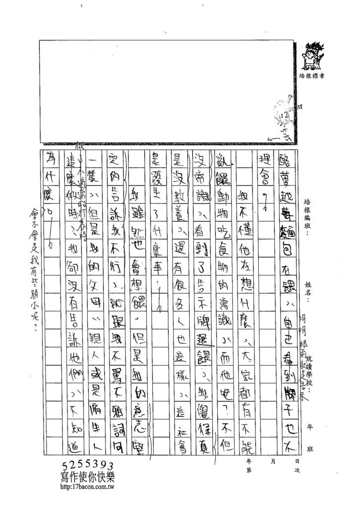 103W5304簡邑丞 (2)