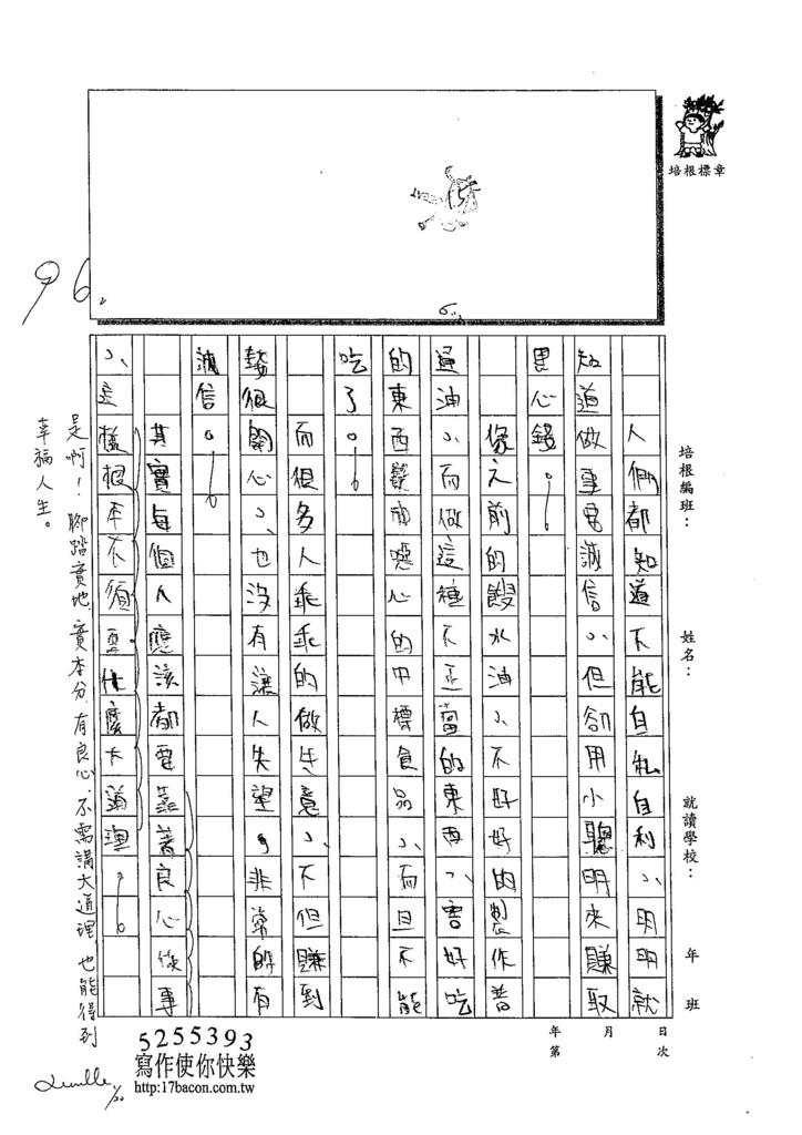 103W5304簡邑丞 (3)