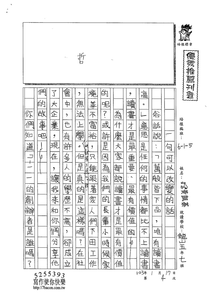 103W5304黃颽蓁 (1)