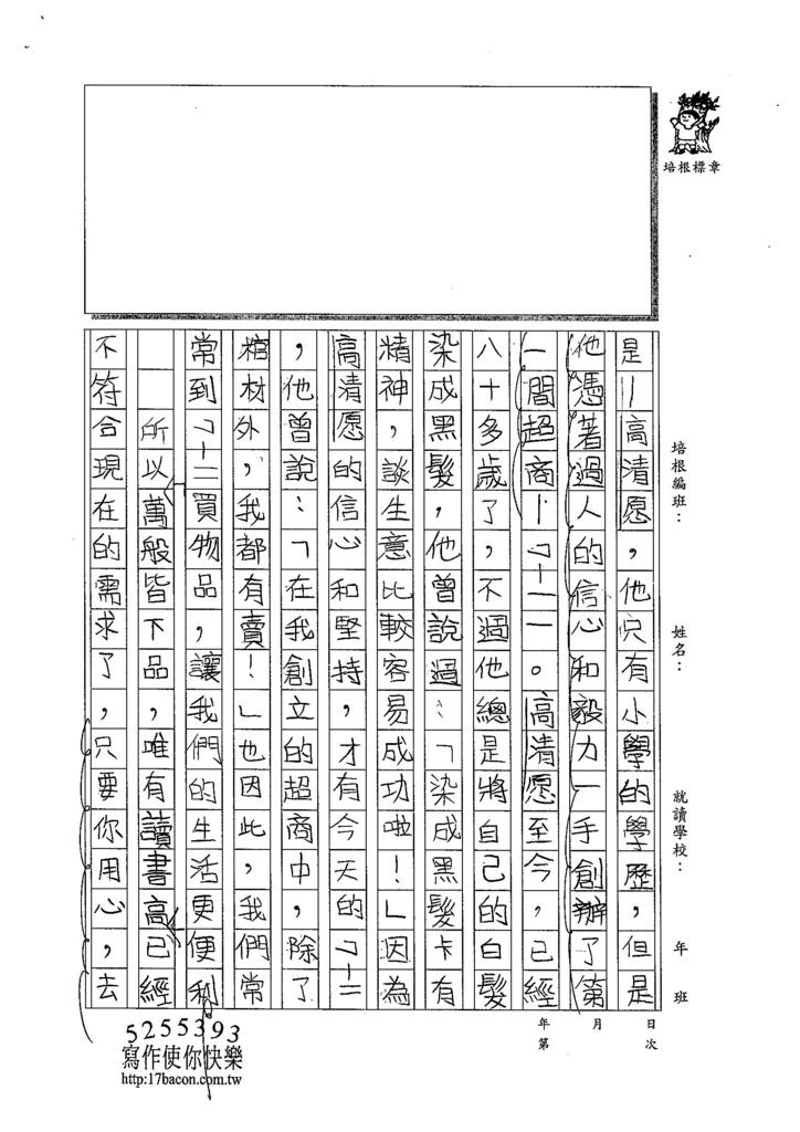 103W5304黃颽蓁 (2)