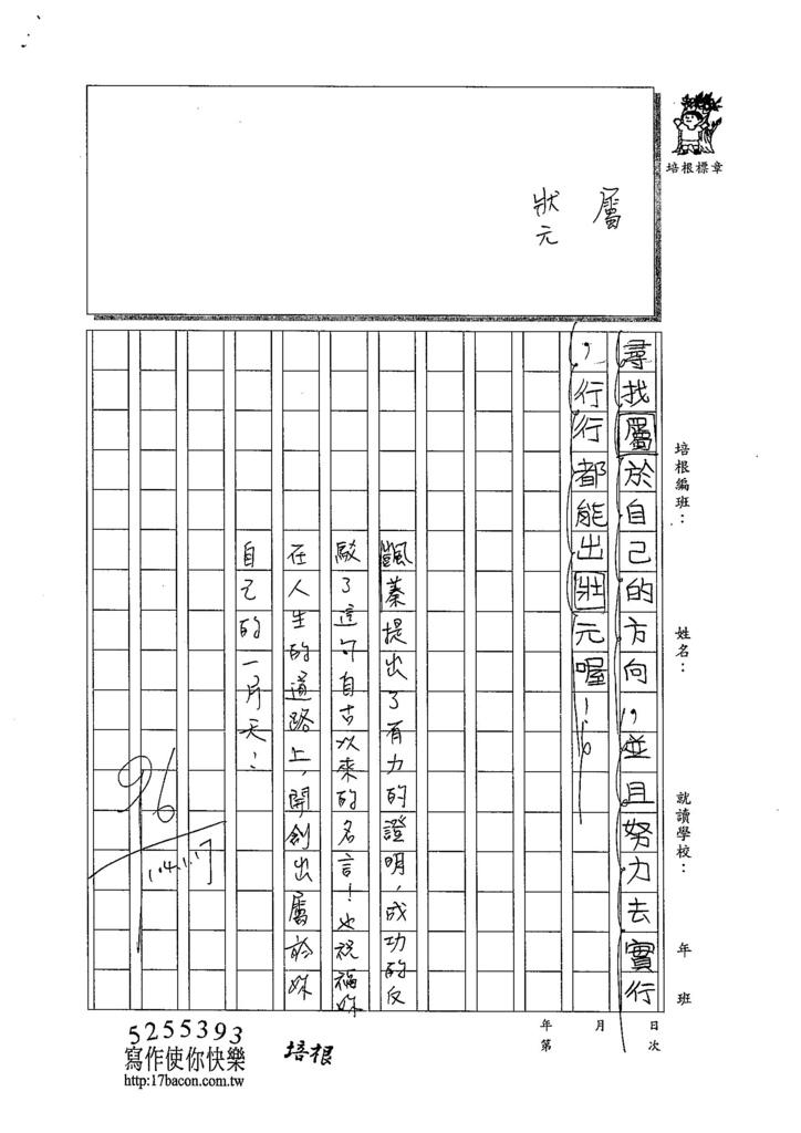 103W5304黃颽蓁 (3)