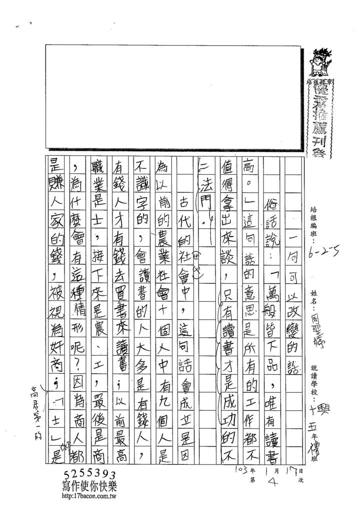 103W5304周聖婷 (1)