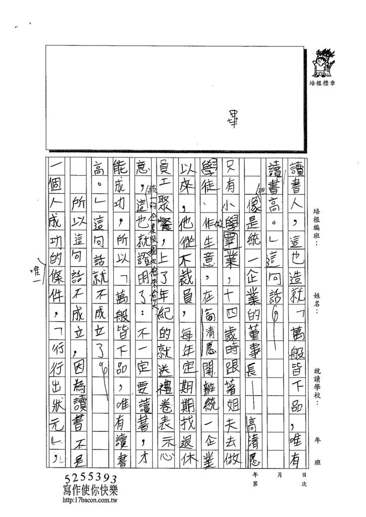 103W5304周聖婷 (2)