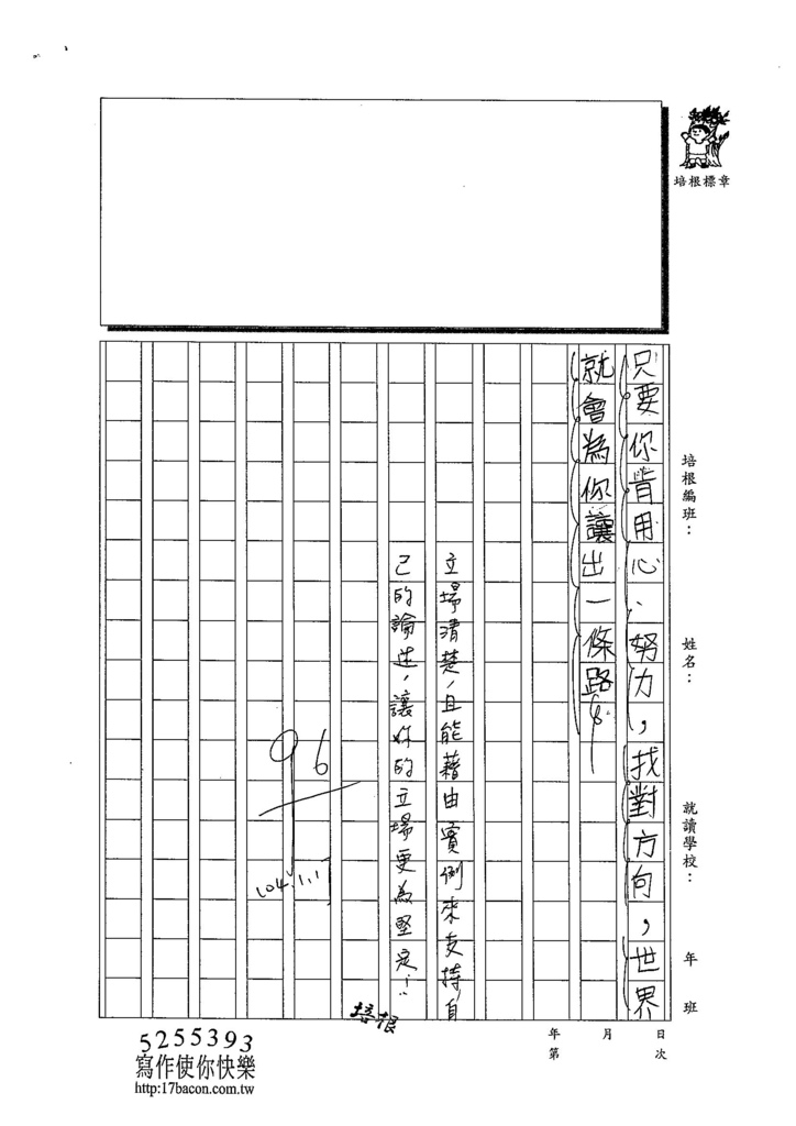 103W5304周聖婷 (3)