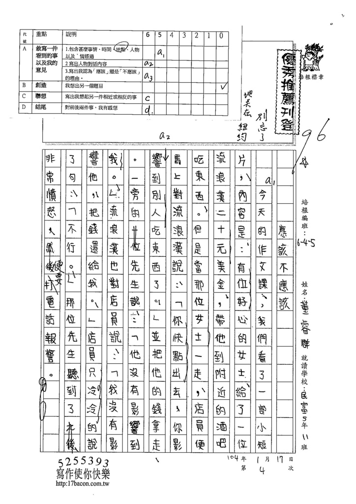 103W5304董睿群 (1)