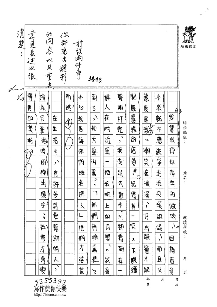 103W5304董睿群 (2)