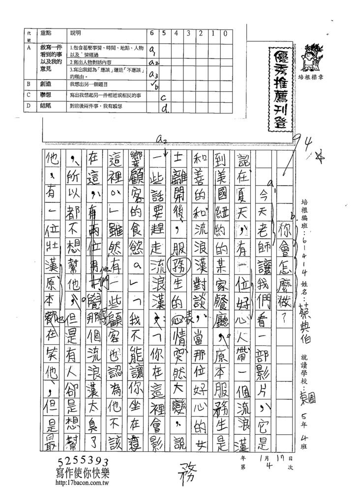 103W5304蔡典伯 (1)