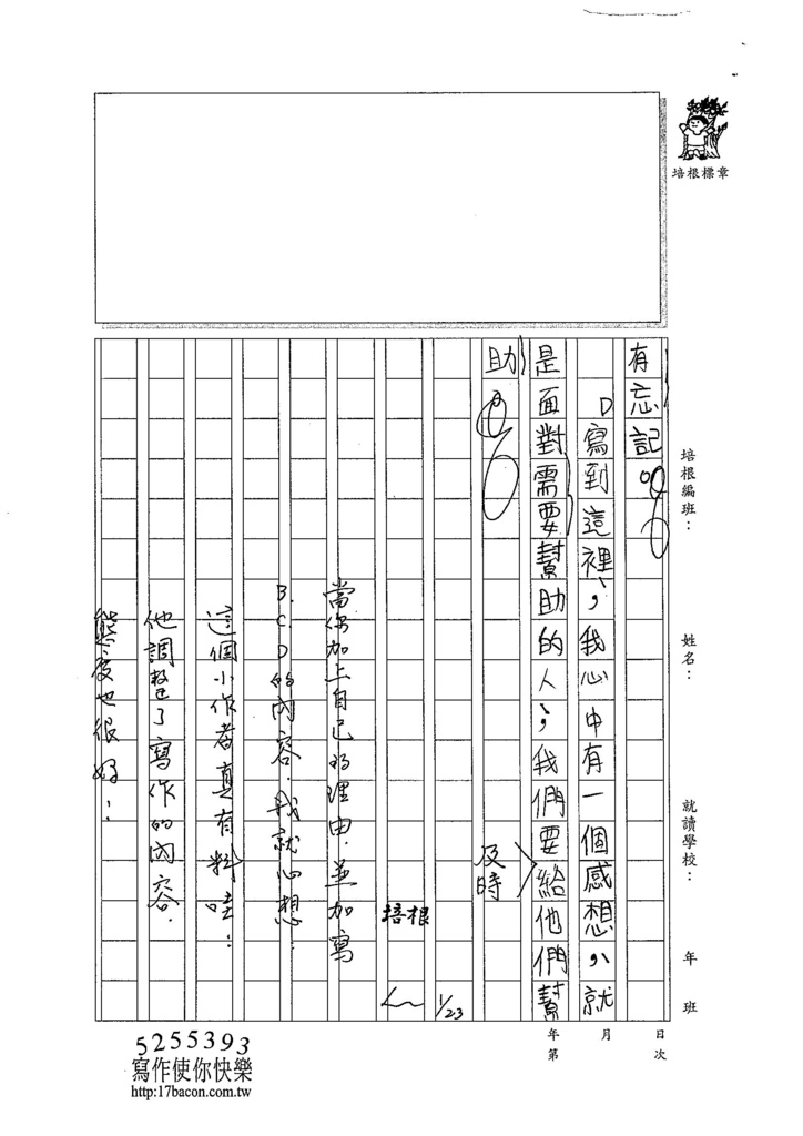103W5304蔡典伯 (3)