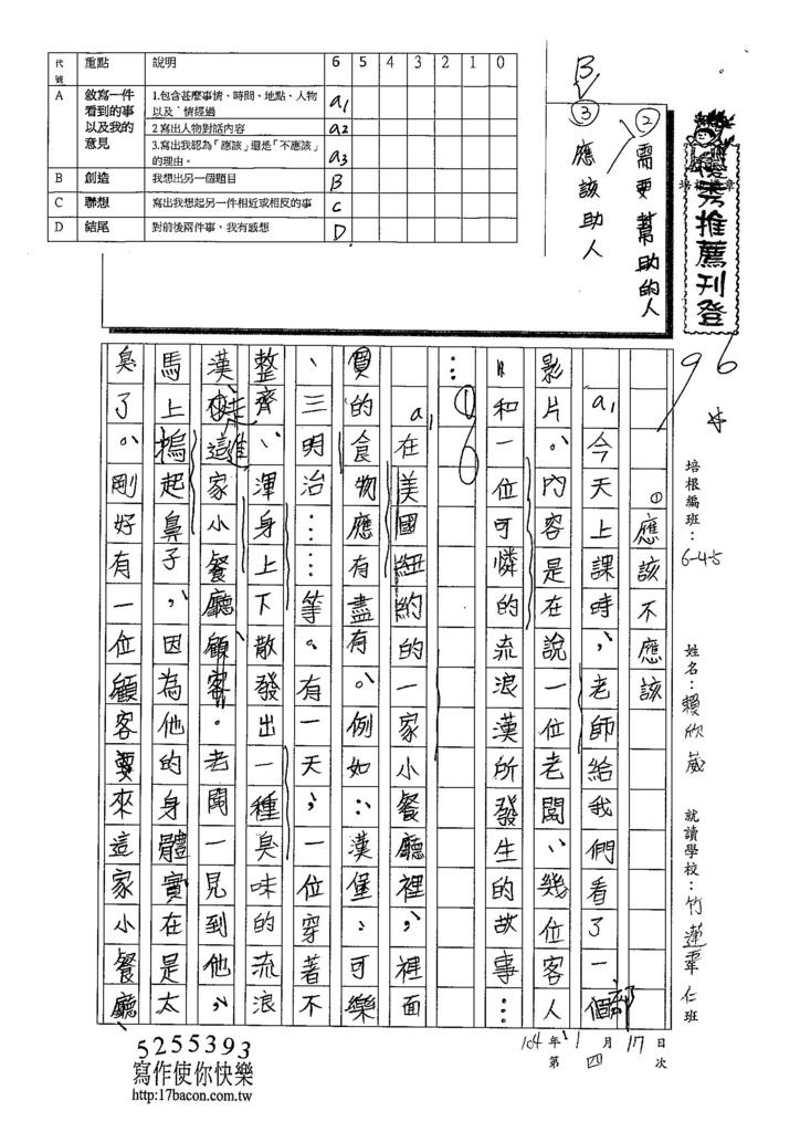 103W5304賴欣葳 (1)