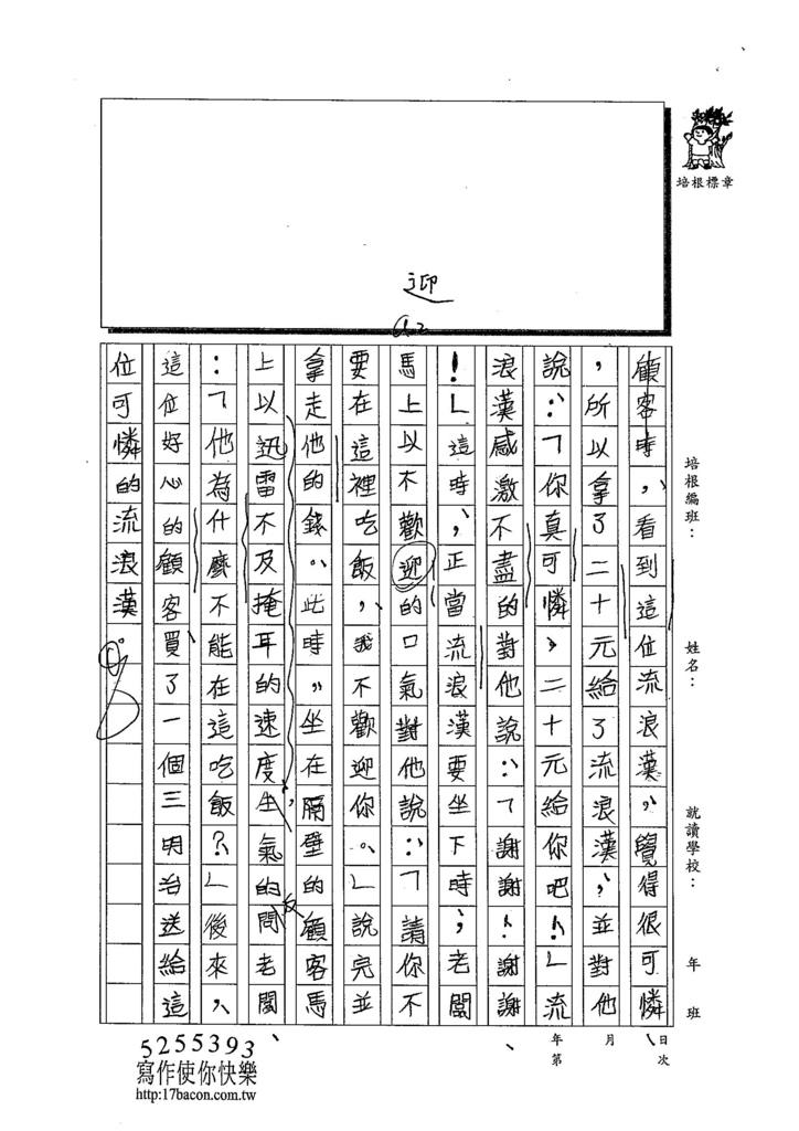 103W5304賴欣葳 (2)