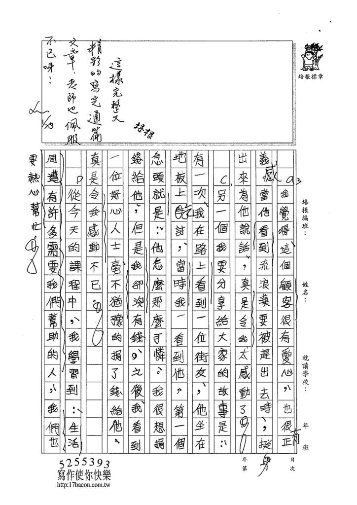 103W5304賴欣葳 (3)