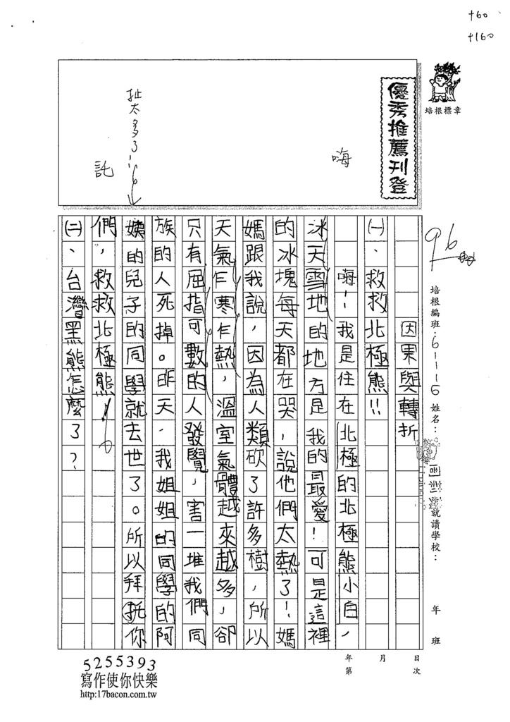 103W6303周莉蘋 (1)
