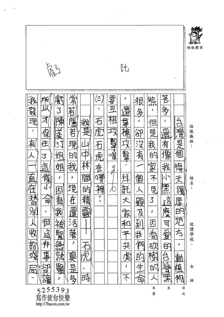 103W6303周莉蘋 (2)