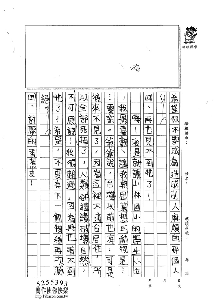 103W6303周莉蘋 (3)